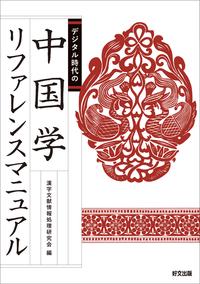 『デジタル時代の中国学リファレンスマニュアル』表紙