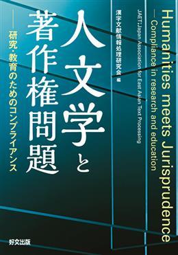 『人文学と著作権問題―研究・教育のためのコンプライアンス』表紙