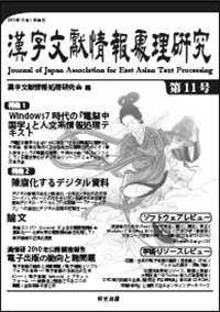 『漢字文献情報処理研究』第11号表紙