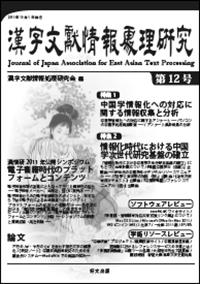 『漢字文献情報処理研究』第12号表紙
