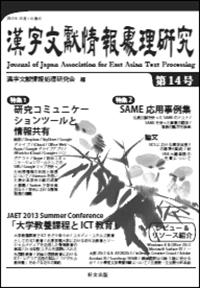 『漢字文献情報処理研究』第14号表紙