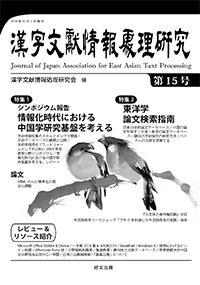 『漢字文献情報処理研究』第15号表紙