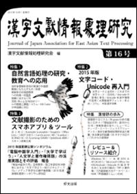『漢字文献情報処理研究』第16号表紙