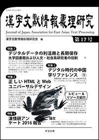 『漢字文献情報処理研究』第17号表紙