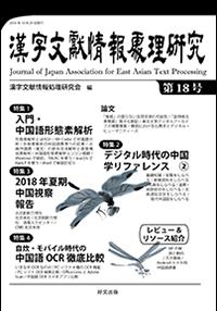 『漢字文献情報処理研究』第18号表紙