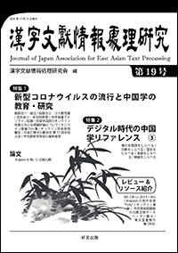 『漢字文献情報処理研究』第19号表紙