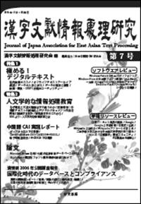『漢字文献情報処理研究』第7号表紙