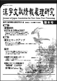 『漢字文献情報処理研究』第8号表紙