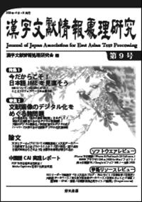 『漢字文献情報処理研究』第9号表紙