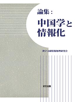 『論集:中国学と情報化』表紙