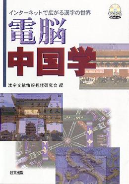 『電脳中国学』表紙